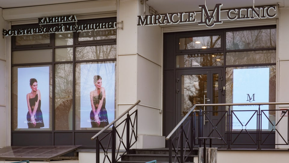Клиника эстетической медицины Miracle